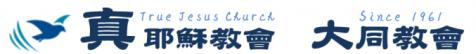 真耶穌教會大同教會 Logo