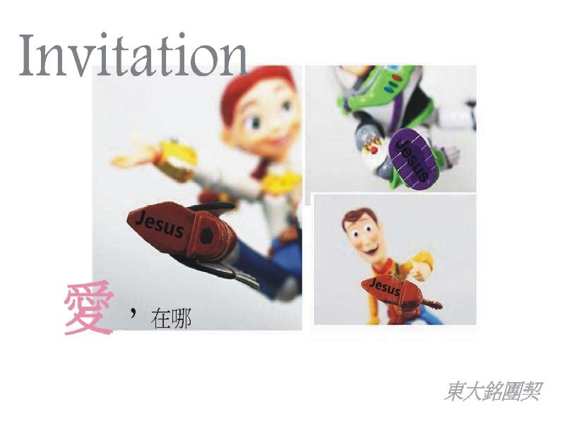 20150326 東大銘福聚-邀請卡1