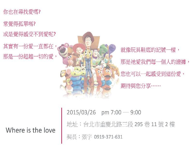 20150326 東大銘福聚-邀請卡2