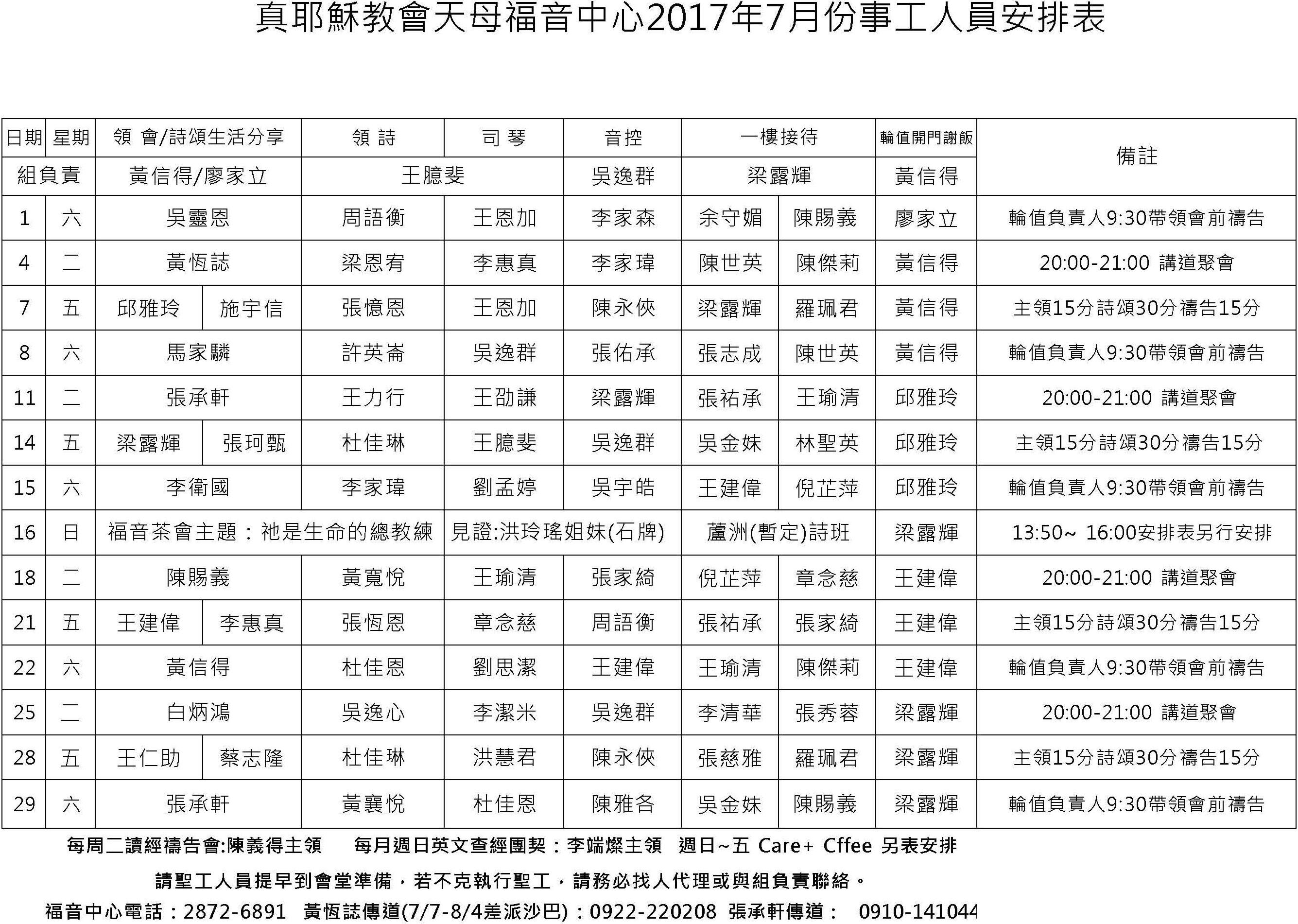 201707天母福音中心聚會安排表Final